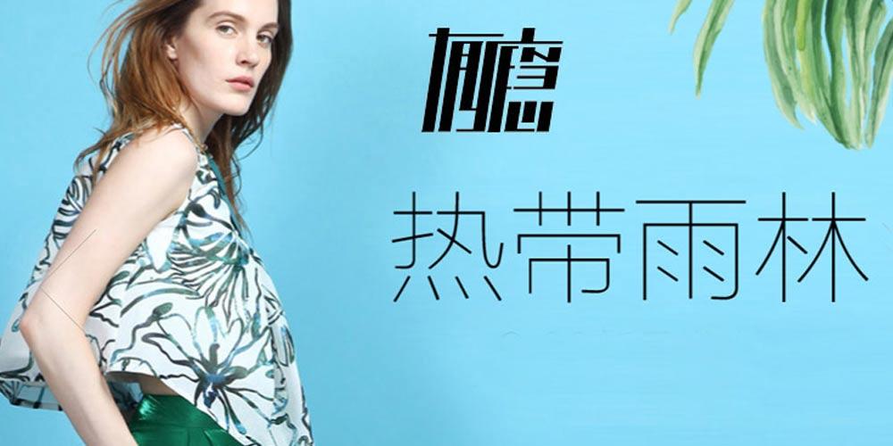 北京水日皿服装有限公司