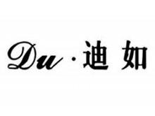 广州市迪如服装有限公司