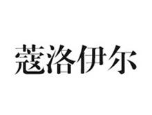 广州龙村服饰有限公司