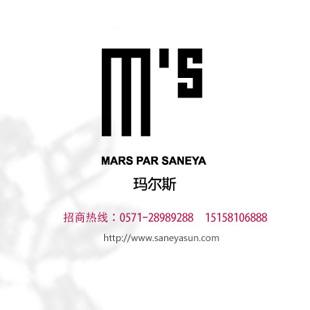 杭州萨娅时装有限公司