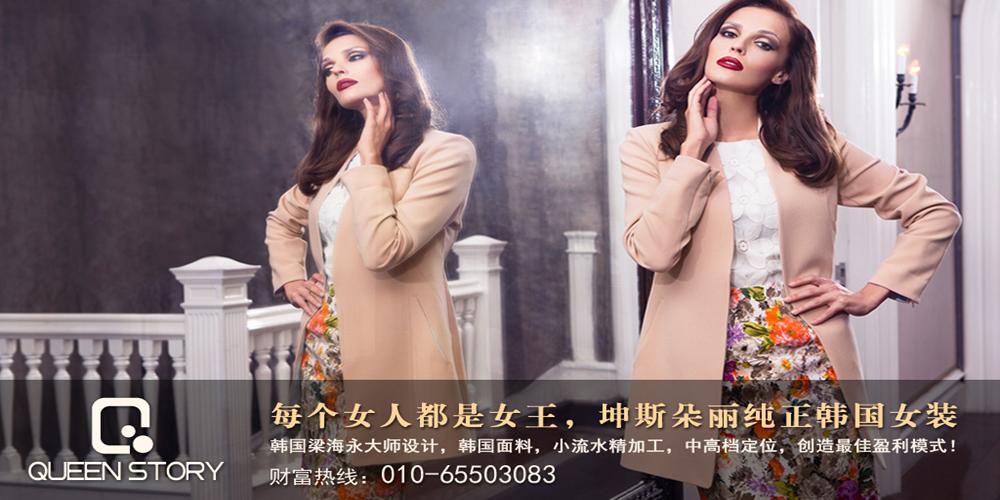 坤斯朵丽服装服饰(北京)有限公司