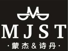 东莞市桦普服装实业有限公司