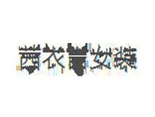 杭州茜衣言服饰有限公司