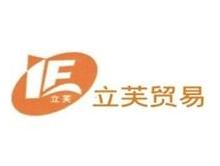 郑州立芙贸易有限公司