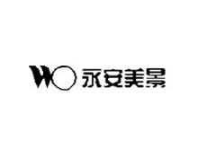 广州永安美景服装有限公司