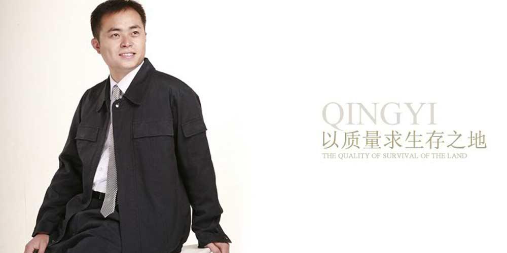 四川省情誼服飾有限公司