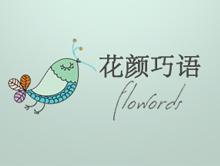 广州花巧颜服装有限公司