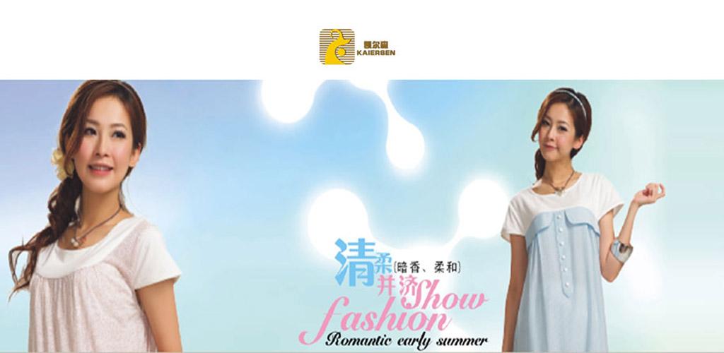 广州凯尔森服饰有限公司(凯尔森)