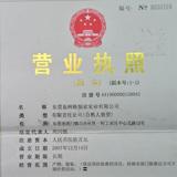 东莞市例格制衣实业有限公司企业档案