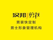 北京汉邦云洲服装服饰有限公司