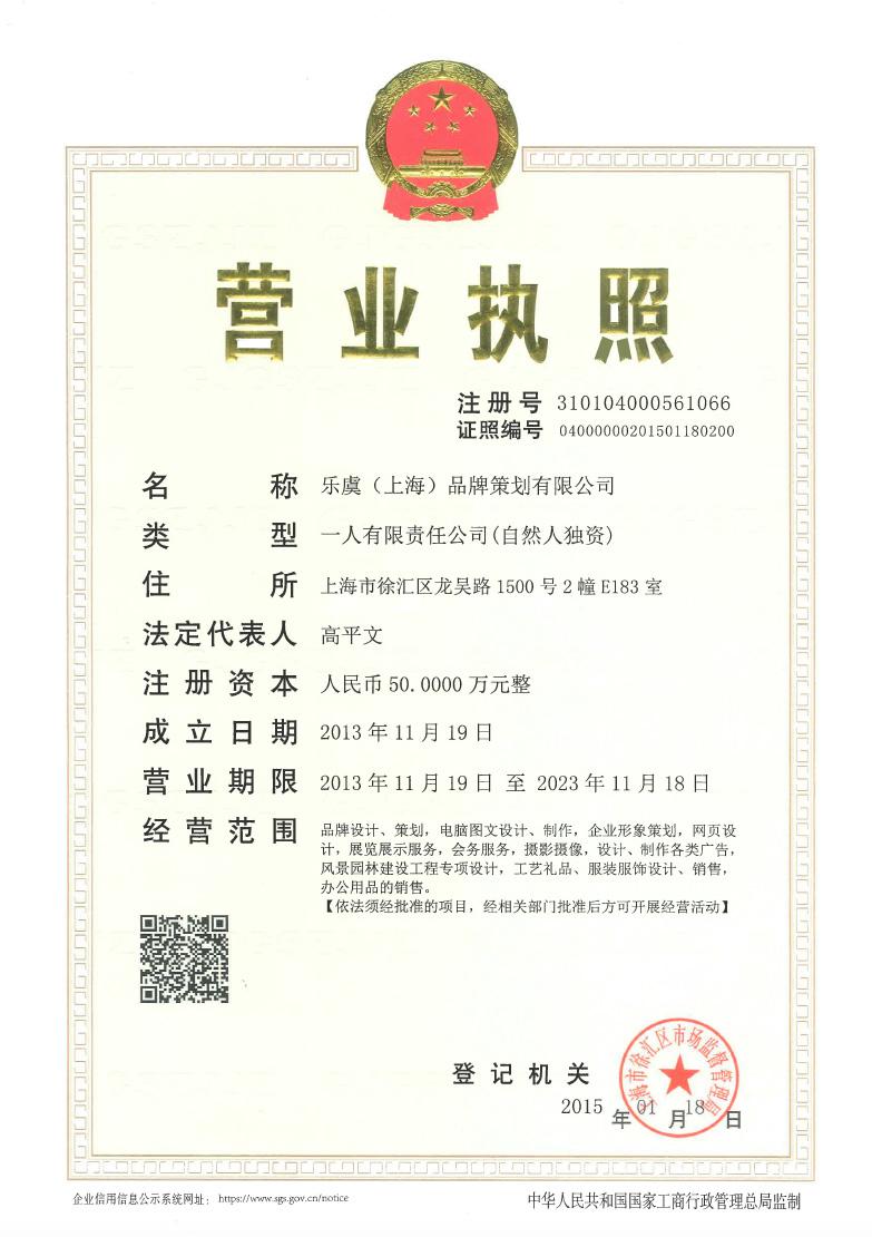 乐虞(上海)品牌策划有限公司企业档案