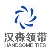 嵊州市汉森领带服饰有限公司