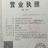 宁波安雅若品牌管理有限公司企业档案