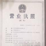 杭州偌嘉贸易有限公司企业档案