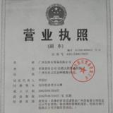 广州市焦石贸易有限公司企业档案