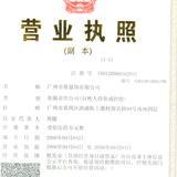 广州卓维服饰有限公司企业档案