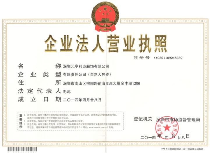 深圳元亨利贞服饰有限公司企业档案
