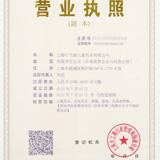 上海叮当猫儿童用品有限公司企业档案