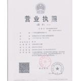 广州它钴国际贸易有限公司企业档案