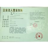 新申集团有限公司企业档案