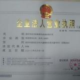 深圳市万企实业有限公司企业档案