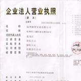 杭州侨贸实业有限公司企业档案
