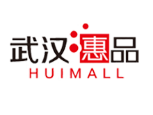 武汉惠品商贸有限公司
