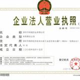 深圳市纬隆实业有限公司企业档案
