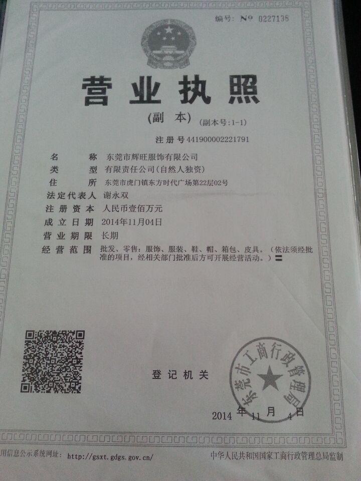 东莞市辉旺服饰有限公司企业档案