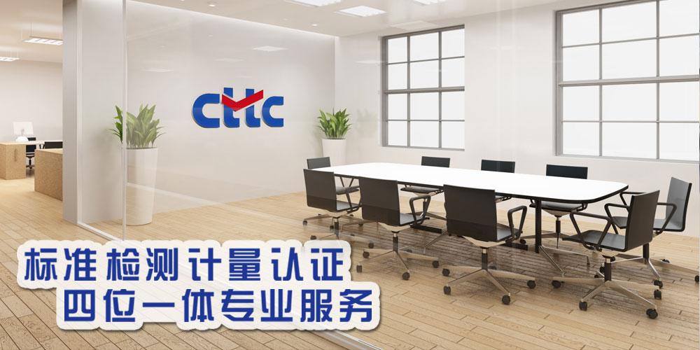 中纺标检验认证有限公司