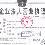 深圳桃花季实业有限公司企业档案
