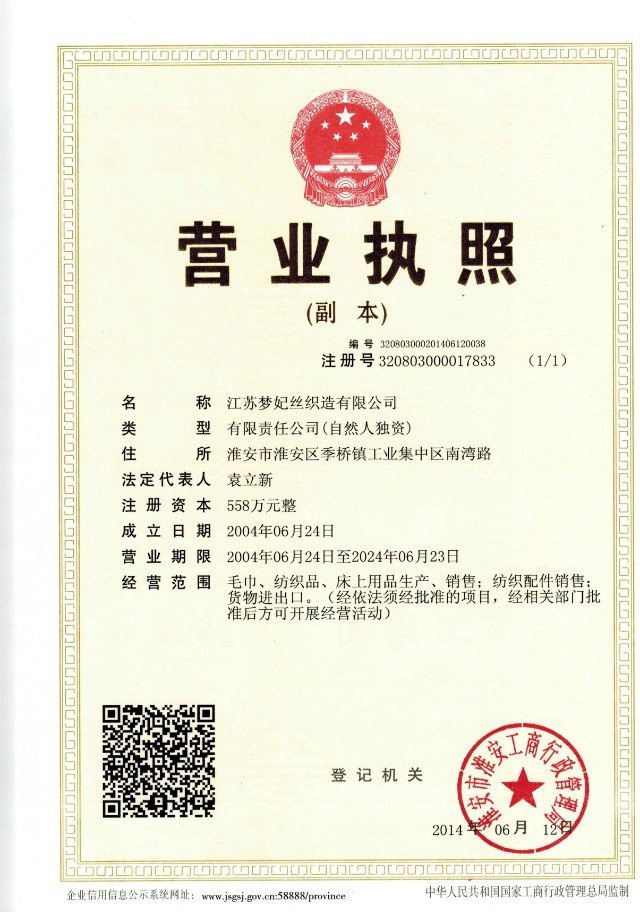 江苏梦妃丝织造有限摩天平台公司摩天注册企业档案