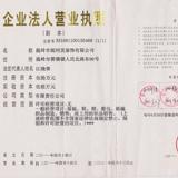 温岭市妮珂芙服饰有限公司企业档案