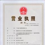 广州市富天服饰有限公司  企业档案
