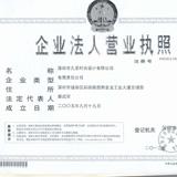 深圳市凡恩服饰设计有限公司企业档案