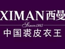 河北西曼實業集團有限公司