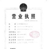 福建泉州嗒嘀嗒服饰有限公司企业档案