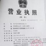 杭州讴丹商贸有限公司企业档案