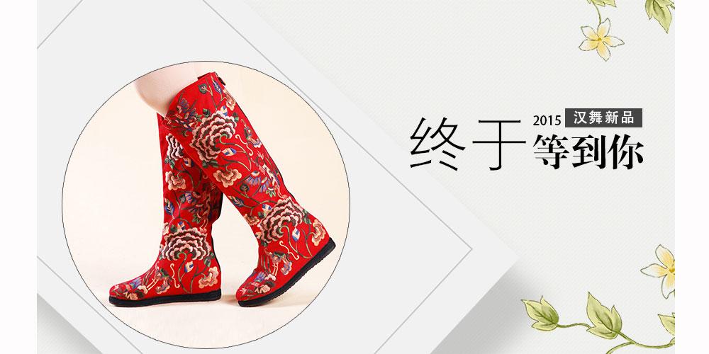 北京汉舞工贸有限公司