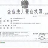 深圳市唯简时装有限公司企业档案
