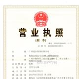 广州速品服饰有限公司企业档案