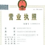 东莞市汉天服饰有限公司企业档案