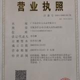 广州市小妇人内衣有限公司企业档案