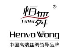 江苏恒舞丝绸科技股份有限公司