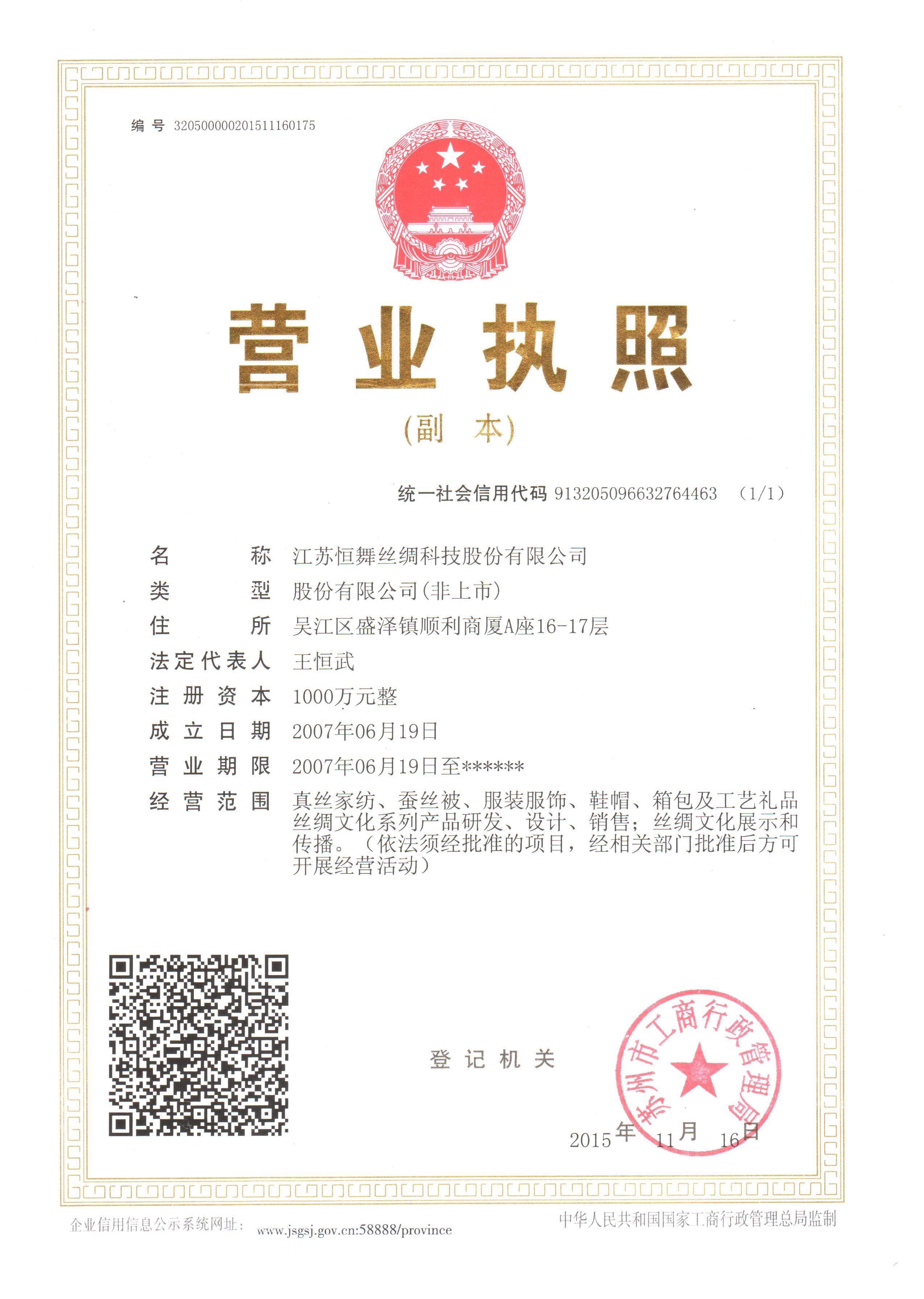 江苏恒舞丝绸科技股份有限公司企业档案