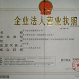 深圳百冠服装有限公司 企业档案