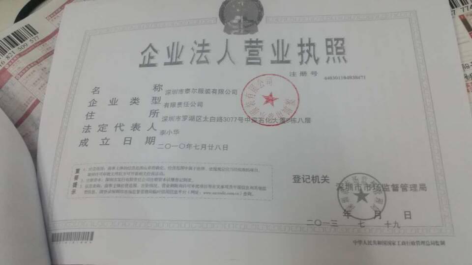 深圳市泰尔服装有限公司企业档案