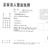 上海脉嘉服饰有限公司企业档案