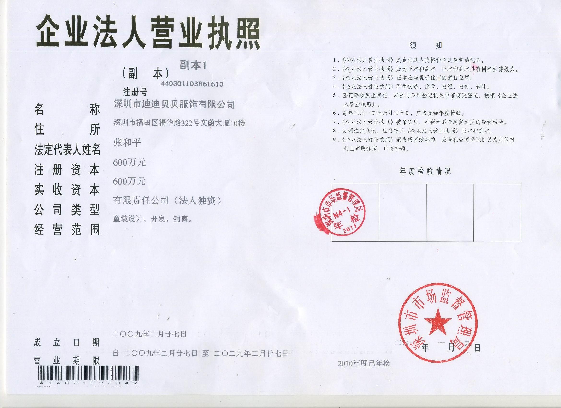 深圳市迪迪贝贝服饰有限公司企业档案