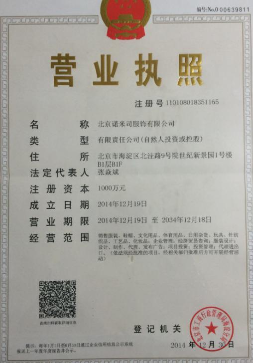 北京诺米司服饰有限公司企业档案